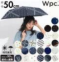 日傘 W.P.C ワールドパーティ 通販 晴雨兼用 レディー...