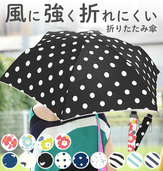 折りたたみ傘レディースおしゃれ通販丈夫55cm軽量耐風グラスファイバー骨かわいい可愛い6本骨雨雨の日婦人傘折傘あめ梅雨オリタタミ