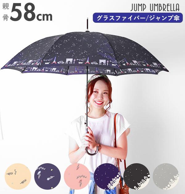傘, レディース雨傘  58cm