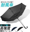 傘 メンズ 大きいサイズ 通販 70cm 丈夫 長傘 ワンタ...