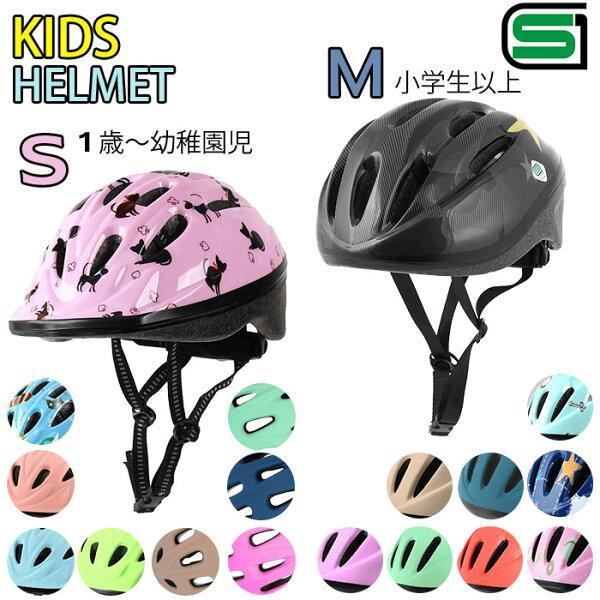 ヘルメット自転車子供通販キッズジュニア自転車用ヘルメット子供用自転車用おしゃれかわいい自転車用SG規格/製品安全基準合格品小学生