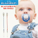 おしゃぶりホルダー 通販 赤ん坊カンパニー ベビーカー おしゃぶり ホルダー 洗える 清潔 おもちゃ マグ 落下防止 クリップ シンプル おでかけ ベビー バギー オプション アクセサリー コードタイプ 日本製 Akanbo