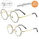 サングラス レディース uvカット クリア 通販 おしゃれ シンプル ラウンドフレーム かわいい 伊達メガネ レトロ 紫外線対策 UVカット率99% 丸眼鏡 ラウンドメガネ プラスチックレンス 金属フレーム メガネ ファッション小物 眼鏡