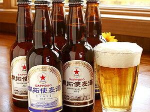 国産ビールの原点!130年前のサッポロビール創業当時の味を再現したプレミアビール「札幌開拓使...