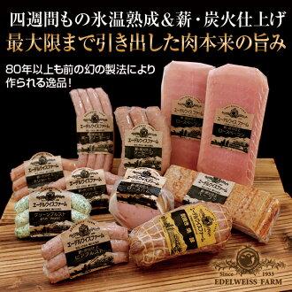 薪・炭火仕上げハム・ベーコン・ソーセージギフトG-2