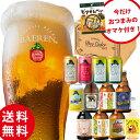 送料無料 ビール・果実酒 ギフト 11種12本 飲み比べ セ