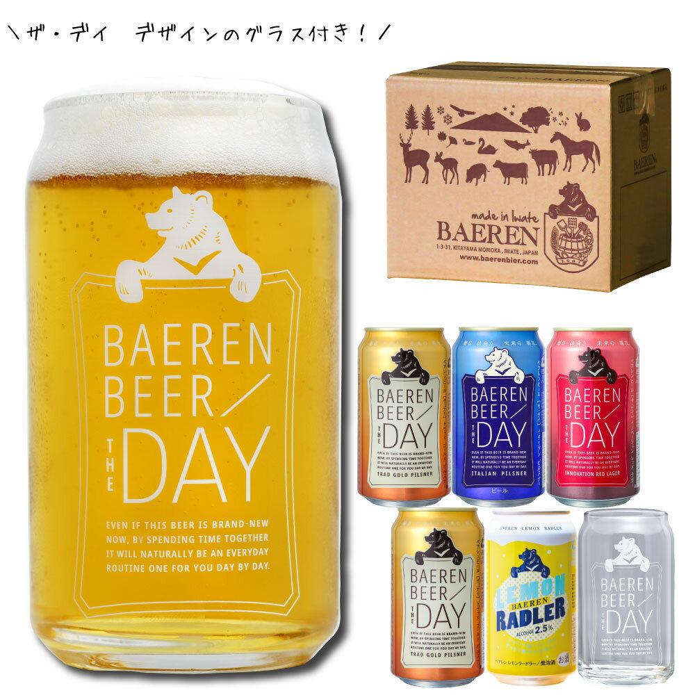 ベアレン醸造所 缶ビール4種5本・グラスカンセット