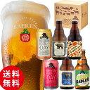 送料無料 ビール ギフト 6種6本 飲み比べ セット ベアレ