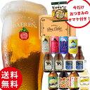送料無料 ビール ギフト 10種12本 飲み比べ セット ベ