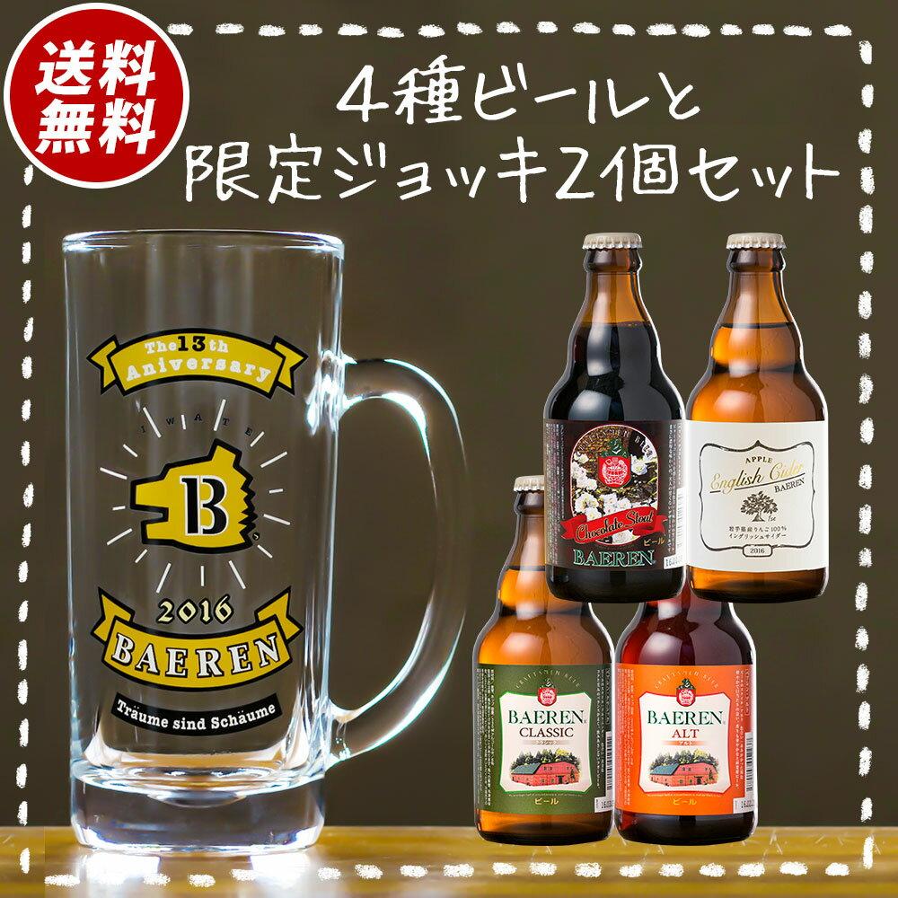 クラフトビール 地ビール ベアレン
