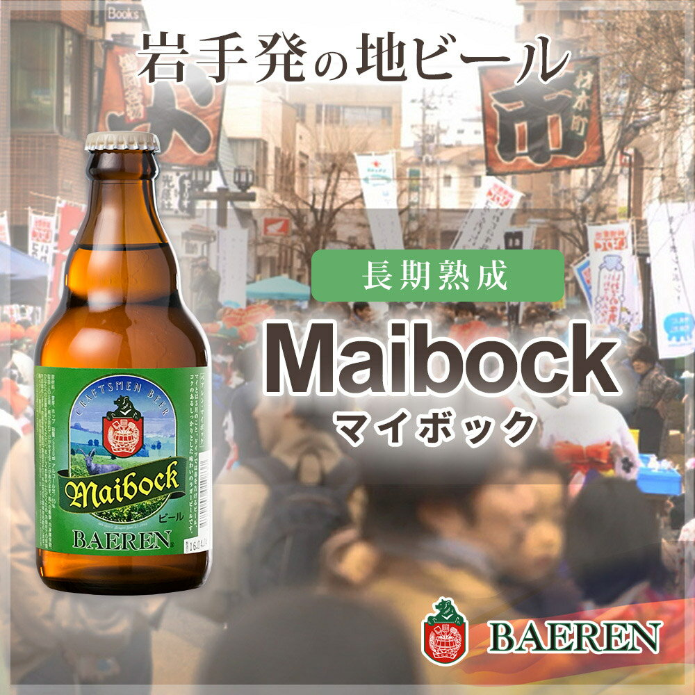 クラフトビール 地ビール マイボック