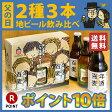 【父の日ギフト】100年前の設備で造る幻のビール&日本一受賞クラフトビール入り2種3本飲み比べセット 特別ギフトBOX/メッセージカード付/【送料無料・ギフトボックス・プレゼント・お酒・詰め合わせ・地ビール・クラフトビール】
