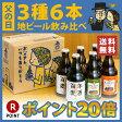 【父の日ギフト】100年前の設備で造る幻のビール&日本一受賞クラフトビール入り3種6本飲み比べセット 特別ギフトBOX/メッセージカード付/【送料無料・ギフトボックス・プレゼント・お酒・詰め合わせ・地ビール・クラフトビール】
