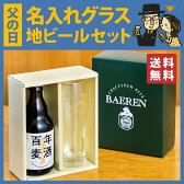 金色に輝く名前入りグラスで飲む本格地ビール。ビール&名入れグラス1個セット/送料無料・ビールギフト・プレゼント・お酒・詰め合わせ・地ビール・クラフトビール・ベアレン・贈答品・名入れグラス・父の日