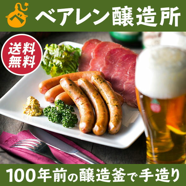 クラフトビール 地ビール ドイツDLG金賞ハム・ソーセージ