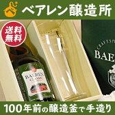 金色に輝く名前入りグラスで飲む本格地ビール。ビール&名入れグラス1個セット/送料無料・ビールギフト・プレゼント・お酒・詰め合わせ・地ビール・クラフトビール・ベアレン・贈答品・名入れグラス・母の日