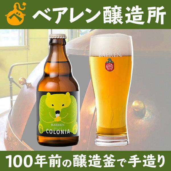 クラフトビール 地ビール コローニア