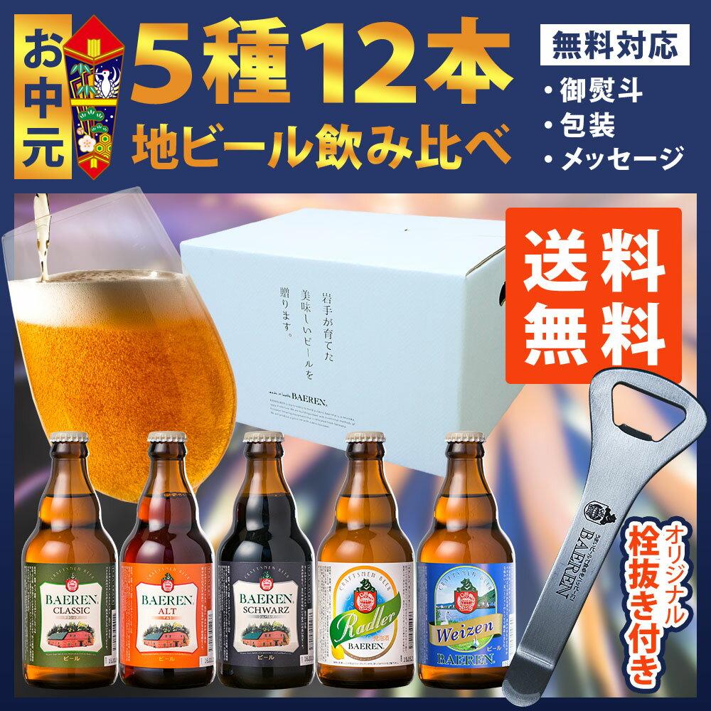 クラフトビール 地ビール お中元