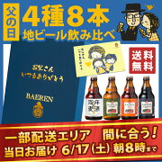 クラフト メッセージ プレゼント 詰め合わせ 地ビール おしゃれ 瓶ビール