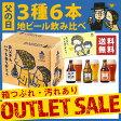 【訳ありアウトレットSALE】【あす楽】ご自宅用に! 百年前の幻のビール & 日本一受賞の人気クラフトビール入り 3種6本飲み比べセット