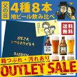 【訳ありアウトレットSALE】【あす楽】ご自宅用に! 百年前の幻のビール & 日本一受賞の人気クラフトビール入り 4種8本飲み比べセット