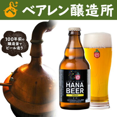 クラフトビール 地ビール ハナビール クラシック