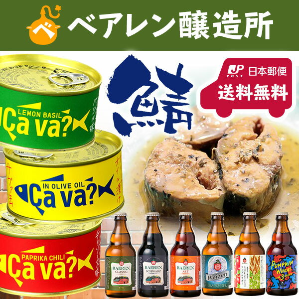 クラフトビール 地ビール サヴァ缶 & ベアレンビール