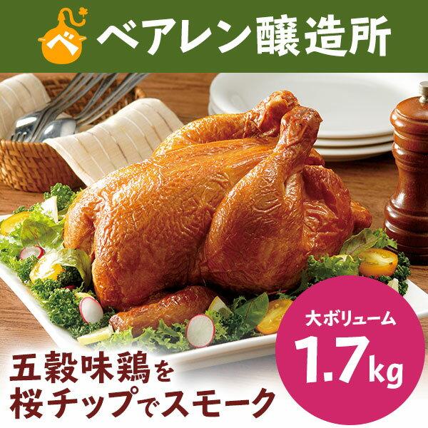 桜燻五穀味鶏 スモークチキン