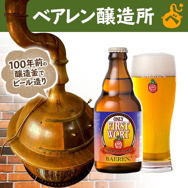クラフトビール 地ビール オンリー ファーストウォート