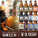 送料無料 ベアレン 工場直送 月替わり 地ビール クラフトビ...