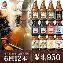 送料無料 ベアレン 工場直送 月替わり 地ビール クラフトビール 8種...