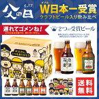 【 遅れてゴメンね! 】父の日 ギフト クラフトビール 3種6本 飲み比べ《日本一受賞ビール2種類入》百年麦酒 クラシック 入り 特別ギフトBOX ありがとうメ...