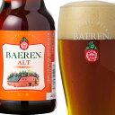 ベアレン 工場直送 地ビール クラフトビール アルト 330ml 瓶 1本単位 詰め合わせ 飲み比べ ...