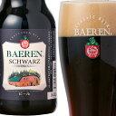 ベアレン 工場直送 地ビール クラフトビール シュバルツ 330ml 瓶 1本単位 詰め合わせ 飲み ...