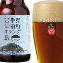 ベアレン 工場直送 地ビール クラフトビール 山田町 オランダ島ビール 330ml 瓶 1本単位 1 ...