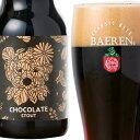 【岩手の地ビール ベアレン醸造所】 【季節限定】【英国スタイル チョコビール】 CHOCOLATE  ...