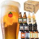 送料無料 ベアレン 工場直送 月替わり 地ビール クラフトビール 8種12本 詰め合わせ 飲み比べ ...