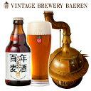 ベアレン醸造所 百年麦酒 1本 単位 330ml 瓶【 お中...