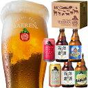 送料無料 お中元 ビール ギフト 5種6本 飲み比べ セット ベアレン醸造所 KB 【 クラフトビー ...