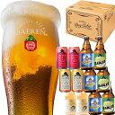 送料無料 ビール ギフト 5種12本 飲み比べ セット ベア...