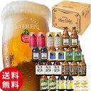 送料無料 ビール ギフト 11種24本 飲み比べ セット ベ...
