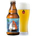 ベアレン醸造所 イーハトーブの海 ビール 1本 単位 330...