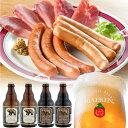 [送料無料] ハム ソーセージ 3種 ベアレン ビール 2種4本 詰め合わせ セット ギフト KB【 おつまみ 食べ物 ギフト 飲み比べ ビール クラフトビール 地ビール 詰め合わせ セット ラッピング プレゼント バーベキュー BBQ 誕生日 】