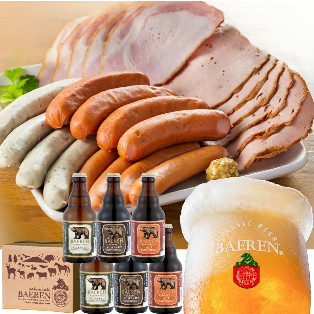 ベアレン醸造所 ドイツDLG金賞 ハム ソーセージ5種類 ベアレン定番ビール3種6本飲み比べ詰め合わせ