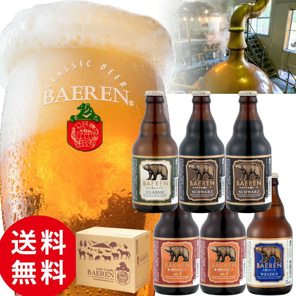 ベアレン醸造所 定番ビール4種6本 トライアル(お試し)セット
