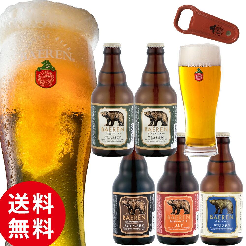 ベアレン定番ビール4種5本&ベアレンオリジナルロゴグラス・ボトルキャップ栓抜き セット