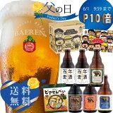 [最短5/19以降出荷]日本一受賞ビール2本入り 岩手の地ビール 送料無料 プレゼント 父の日ギフト 父の日 ビール ギフト 5種6本 飲み比べ お礼 セット 父 父親 男性 プレゼント メッセージ クラフトビール 地ビール