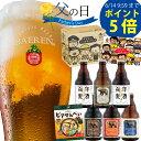 [P5倍!]日本一受賞ビール2種類入り 父の日 ギフト 地ビール 送料無料 プレゼント ビール 5種6本 飲み比べ お礼 セット 父 父親 男性 お父さん プレゼント メッセージ クラフトビール 本格 ドイツ 贈り物 家飲み せんべい おつまみ つまみ おまけ 付き 岩手 ラガー 高級・・・