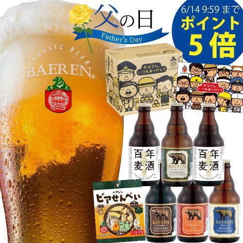 [P5倍!]日本一受賞ビール2種類入り 父の日 ギフト 地ビール 送料無料 プレゼント ビール 5種6本 飲み比べ お礼...