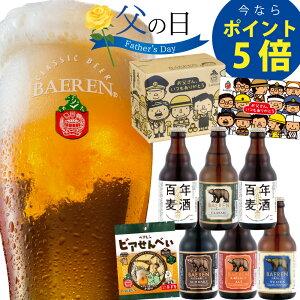 【P5倍】\まだ間に合う!/日本一受賞ビール2種類入り 父の日 ギフト 地ビール 送料無料 プレゼント ビール 5種6本 飲み比べ お礼 セット 父 父親 男性 お父さん プレゼント メッセージ クラフトビール 本格 ドイツ 贈り物 家飲み せんべい おつまみ つまみ 付き 岩手